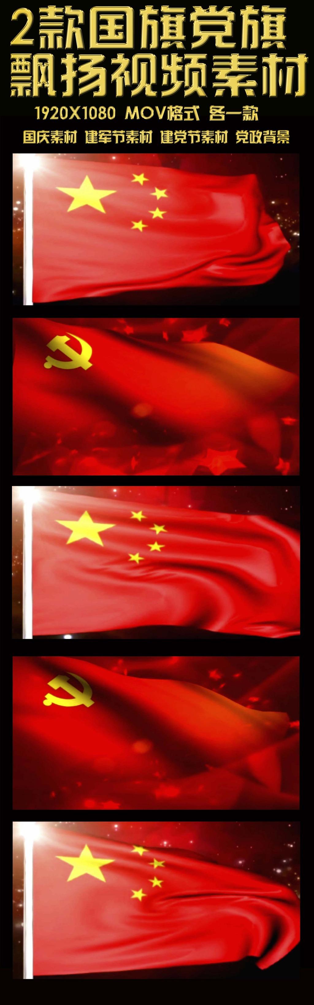 国旗党旗图片