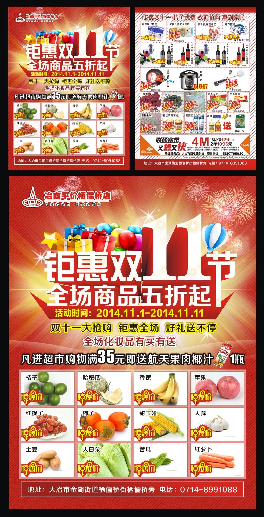 双十一超市彩页模板下载 双十一超市彩页图片下载 双十一节 钜惠双11