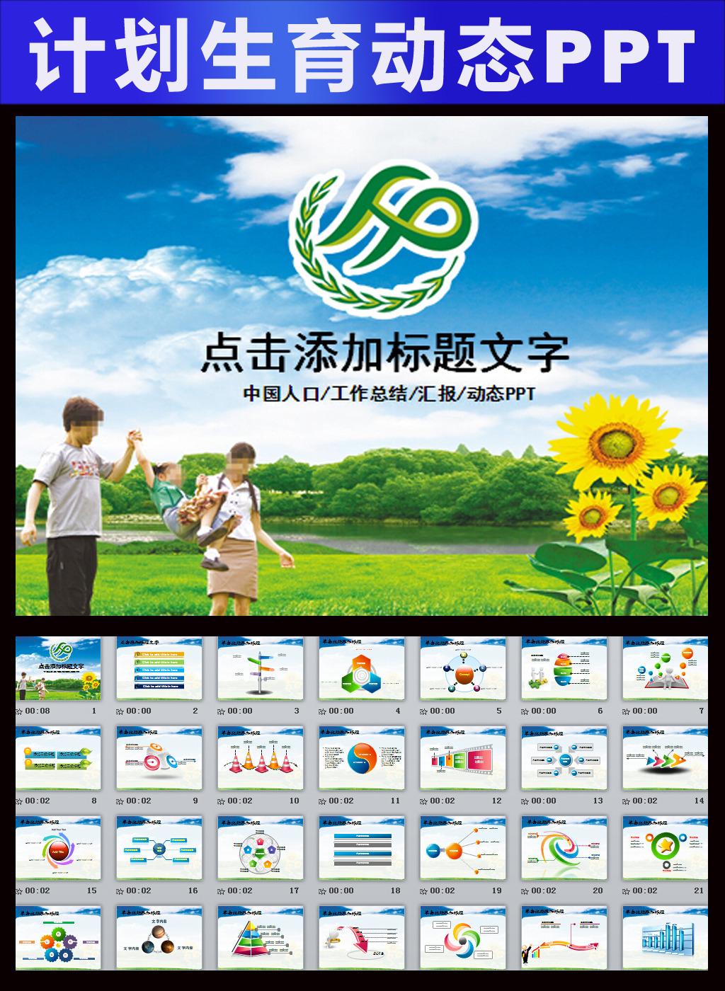 中国人口与计划生育条例