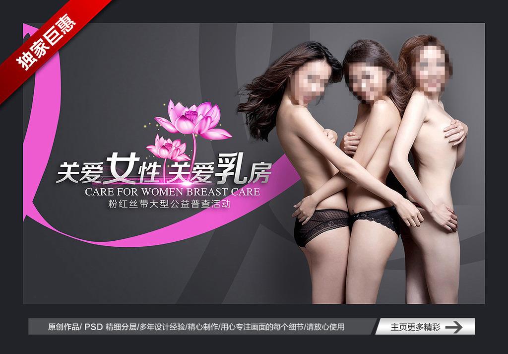 粉红丝带海报【精品】