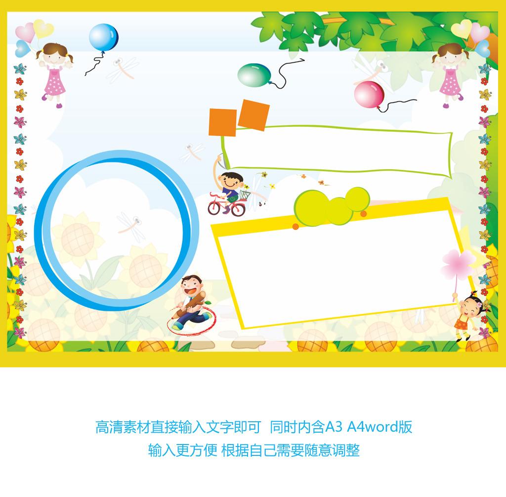 小学生读书手抄小报边框设计背景图片下载图片