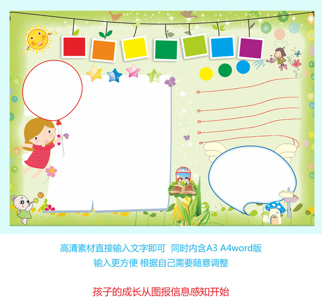 小报|手抄报 > 小学生科技读书数学手抄小报花纹边框