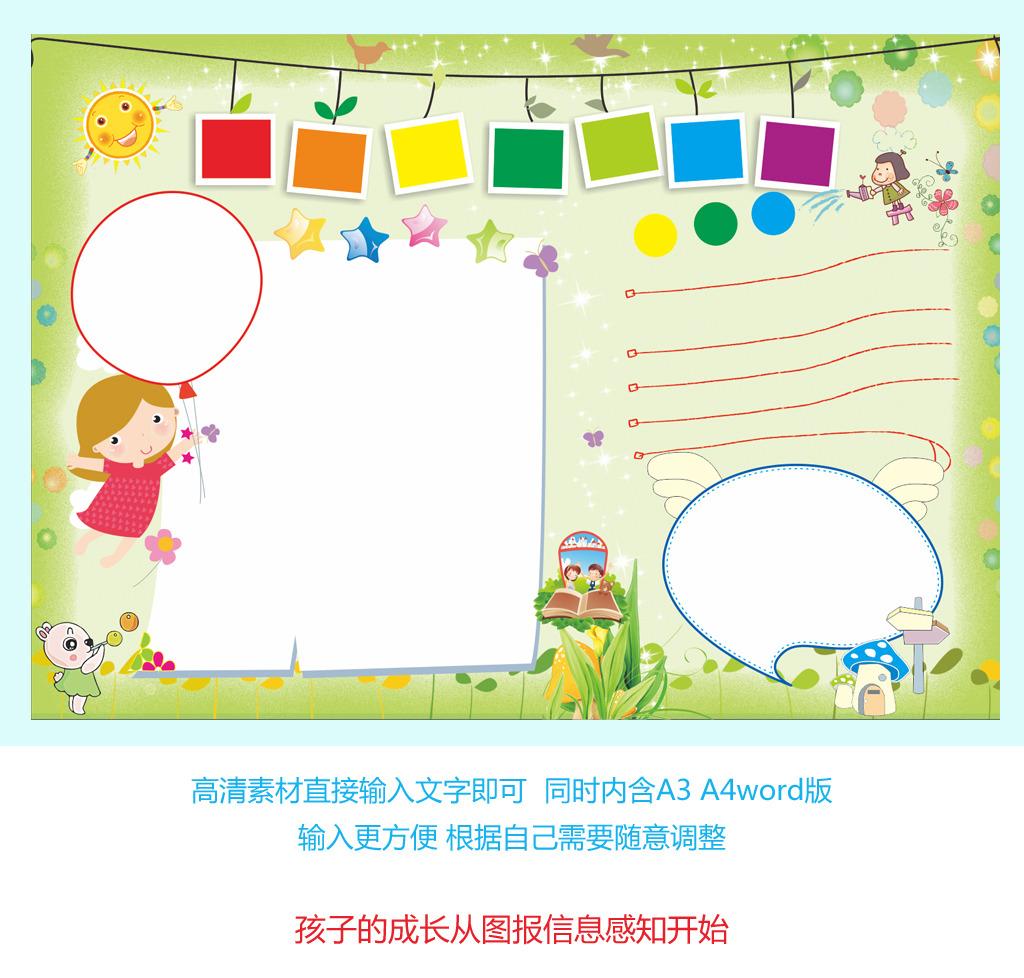 小学生科技读书数学手抄小报边框展板模板模板下载