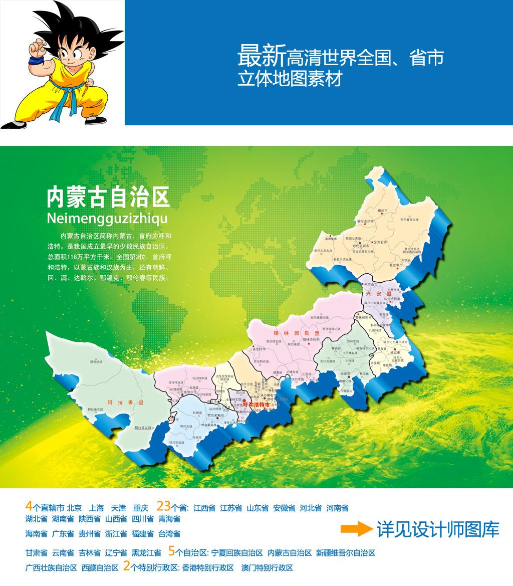 内蒙古地图内蒙古地区图内蒙古行政图