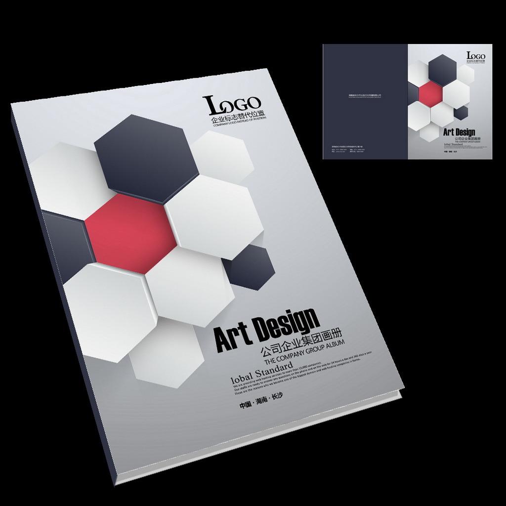 生物化学类封面图片