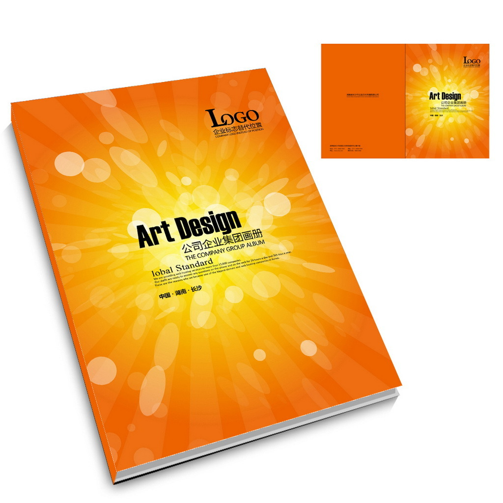 大气投标书封面设计模板下载(图片编号:12637376)