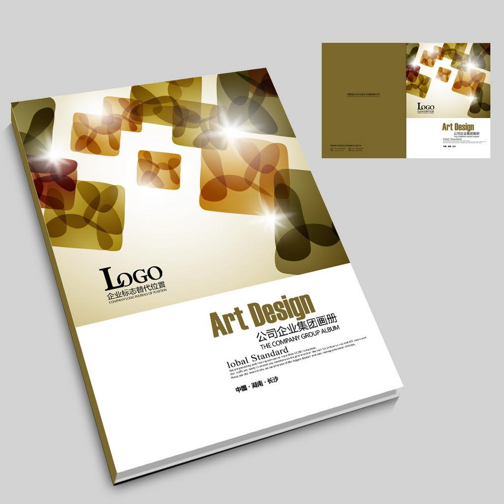产品宣传册设计展示图片