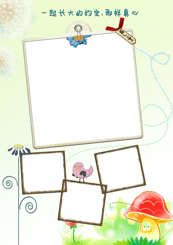 幼儿画册手绘卡通边框
