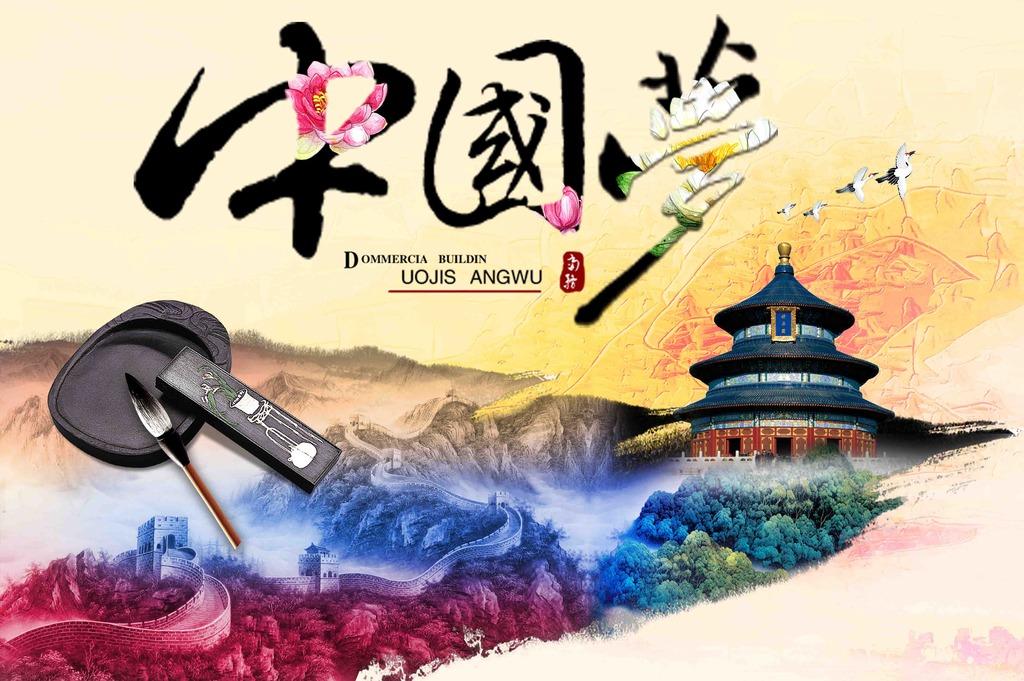 平面设计 海报设计 其他海报设计 > 中国梦海报  下一张&gt
