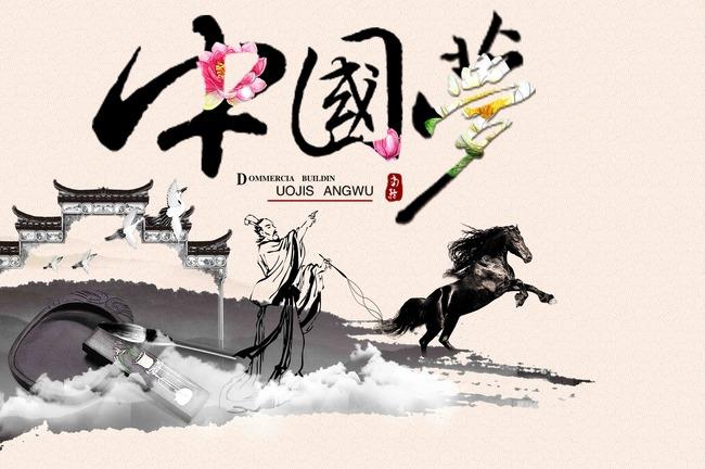 中国梦海报设计素材