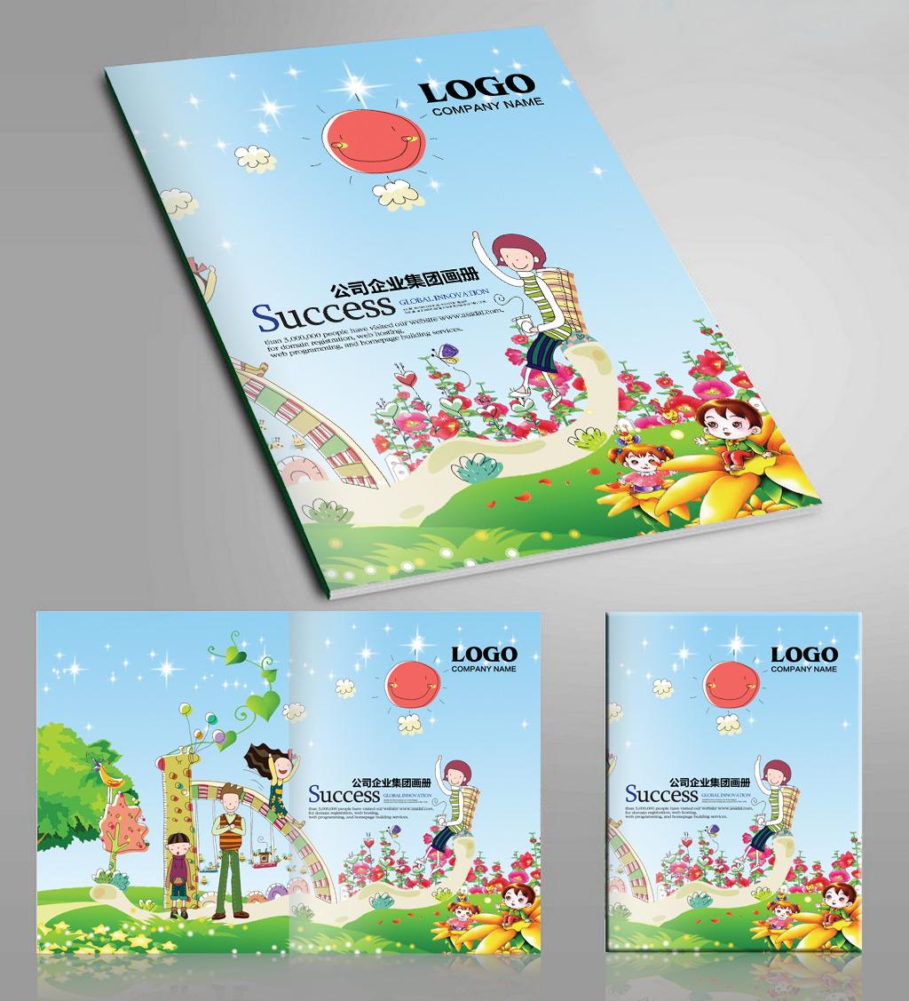 幼儿园成长手册封面模板下载(图片编号:12639362)
