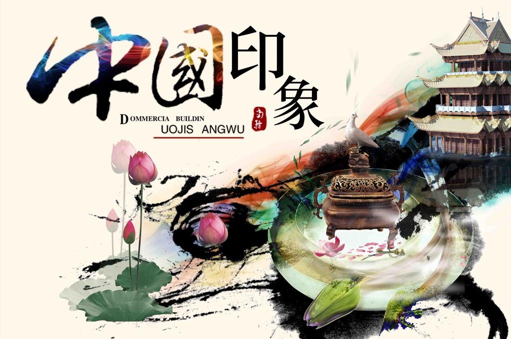 印象中国一卡通_中国印象海报
