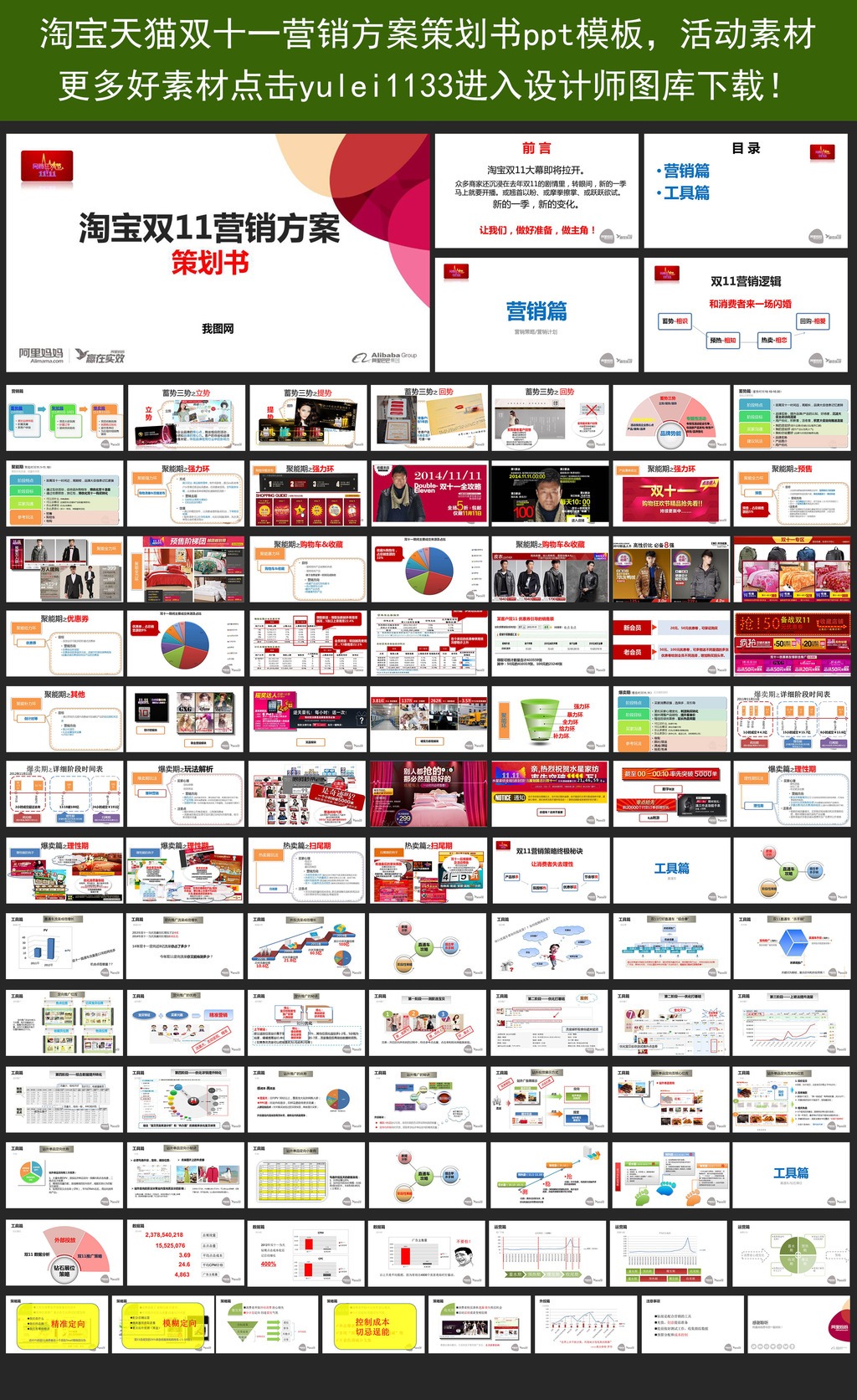 双十一淘宝天猫策划营销视频ppt模板图片