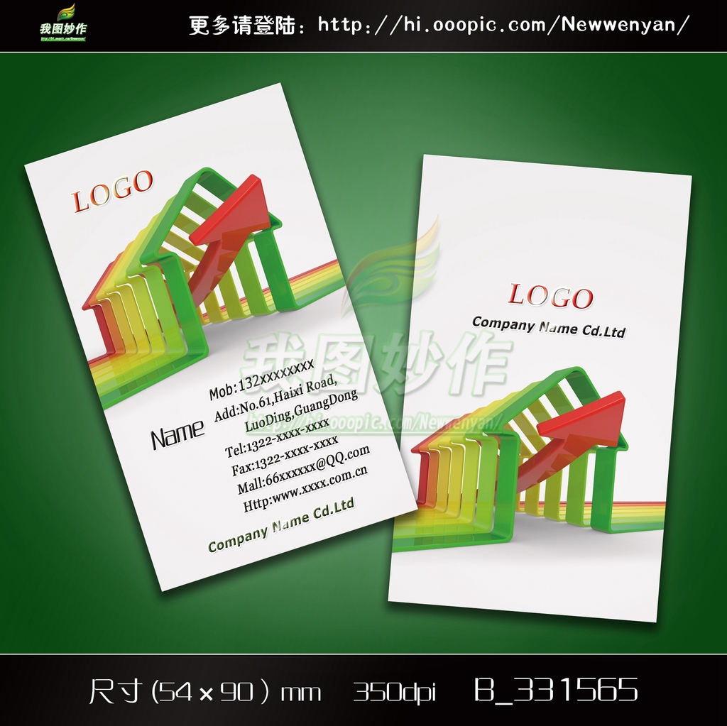 书店网吧教育培训国际贸易商务名片模板下载