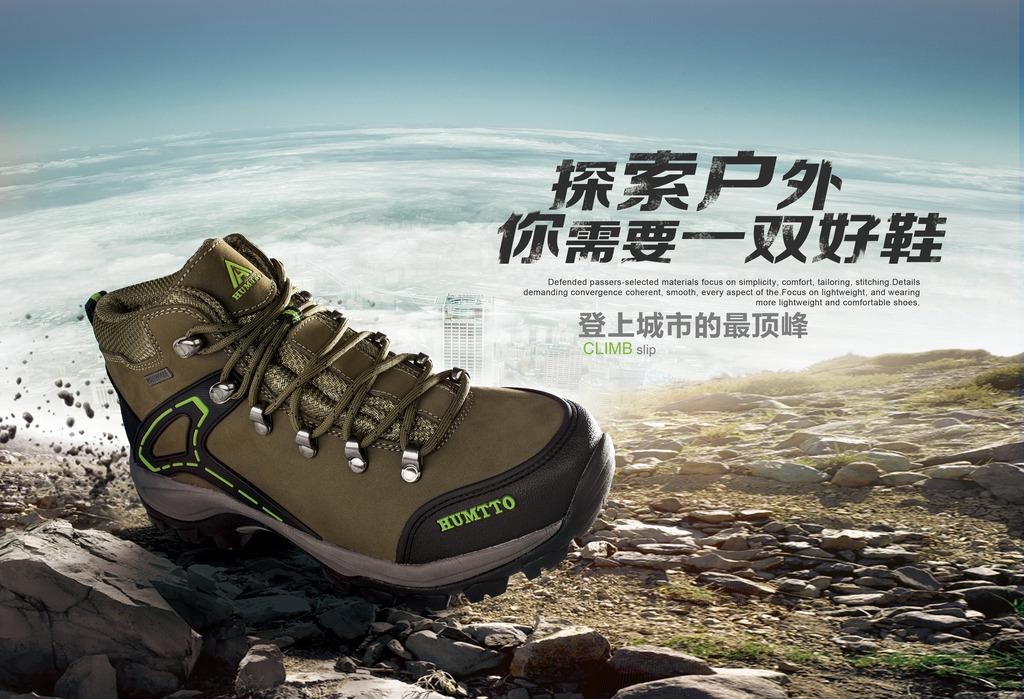 户外登山鞋创意海报广告设计图片