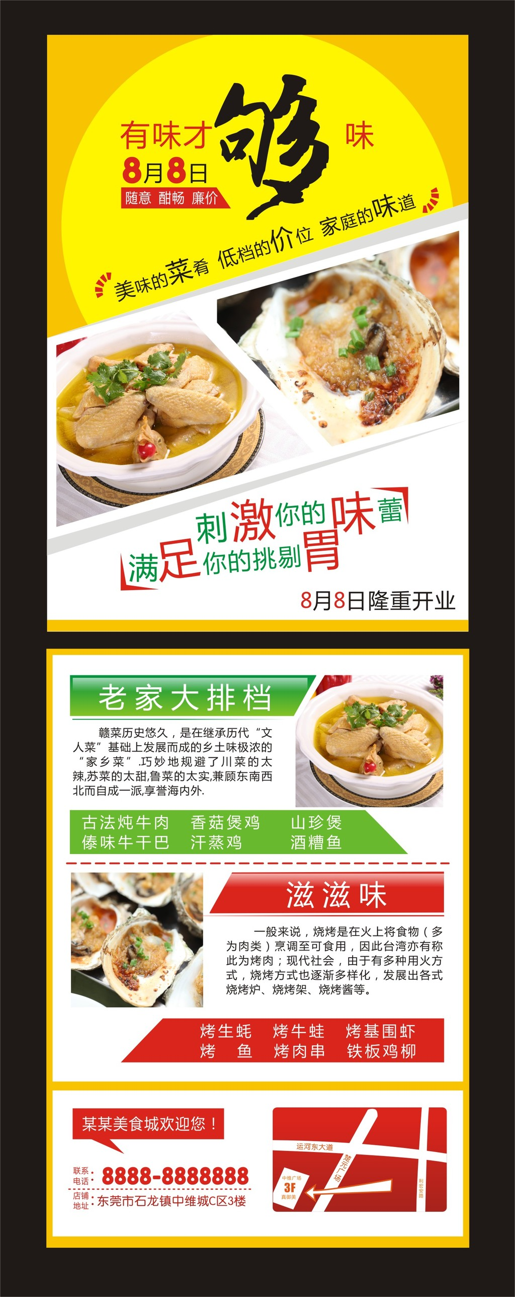 食品类宣传单 餐饮宣传单背景