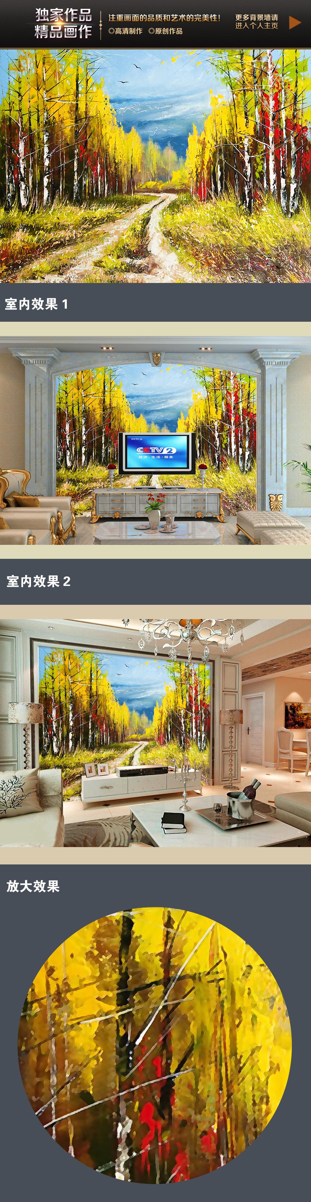 油画 油画背景墙 风景油画 风景画 树林风景 欧式油画 森林小路 秋天
