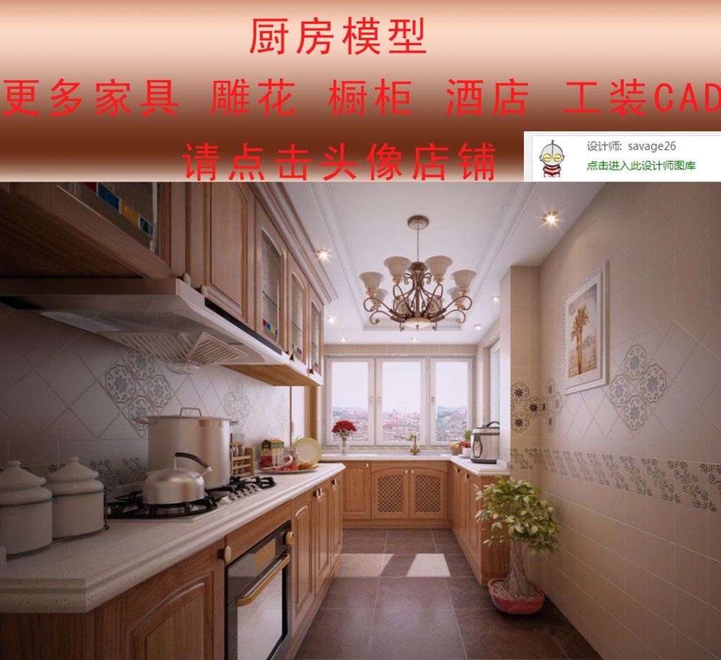 橱柜3d模型图片下载 欧式橱柜3d模型模板下载图片