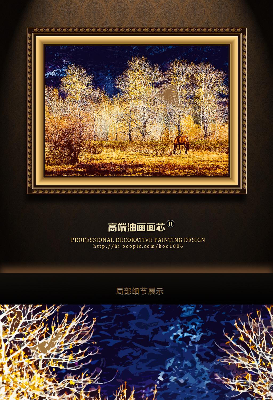 高清手绘艺术绘画秋天树林油画装饰画