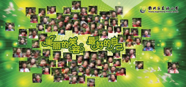 学校笑脸墙图片