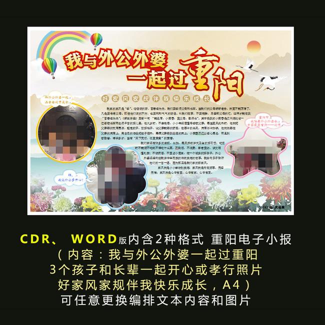 word电子 小报 模板一起过重阳节模板下载 图片