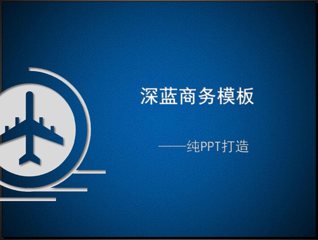 深蓝商务ppt模板模板下载(图片编号:12643553)