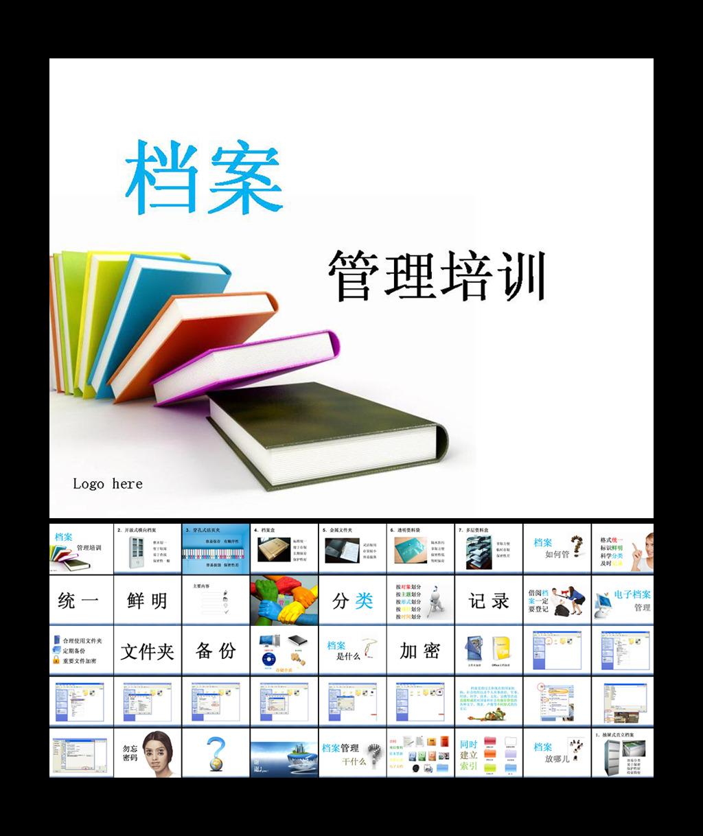 档案管理培训ppt模板图片下载