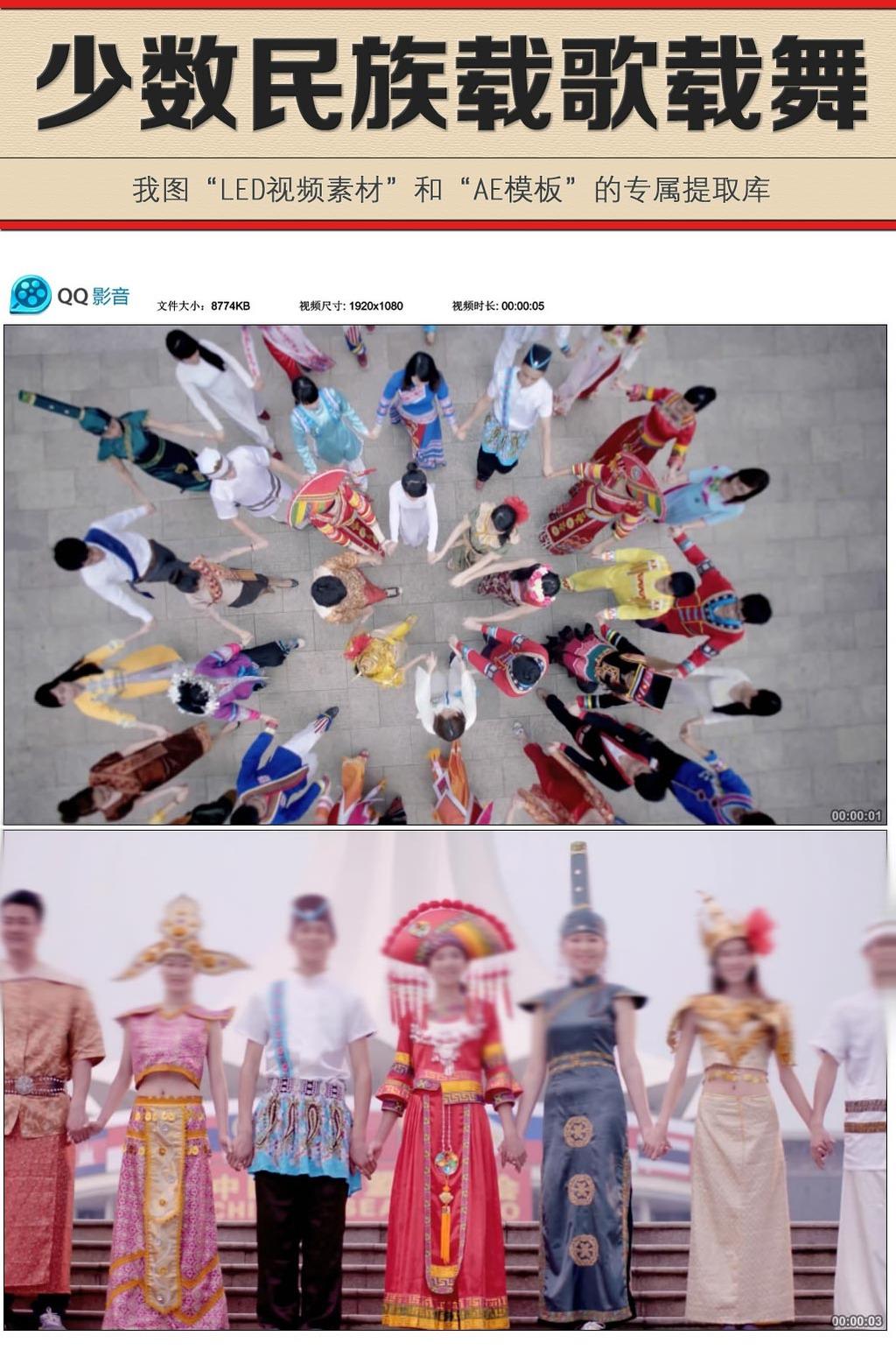 各民族载歌载舞手拉手民族团结视频素材