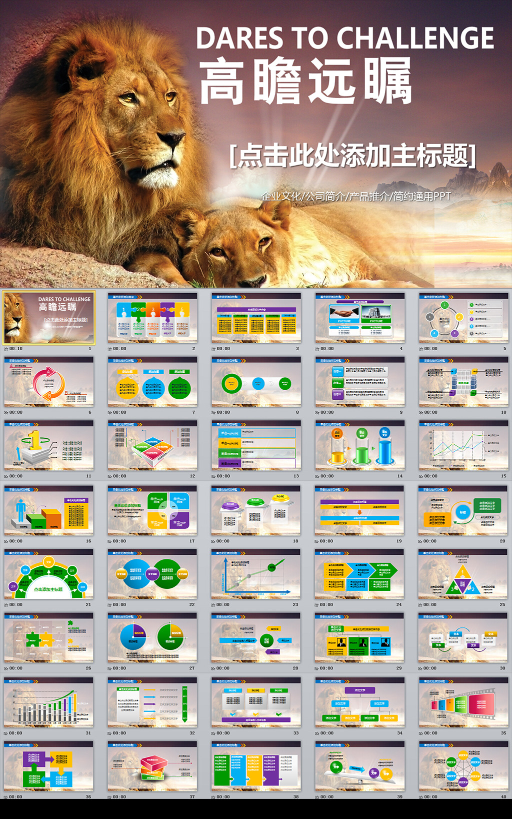 企业文化企业宣传公司简介动态ppt模板模板下载(图片