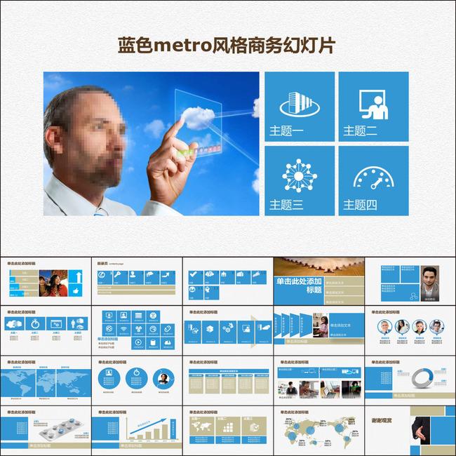 蓝色metro风格商务幻灯片ppt模板下载(图片编号:)
