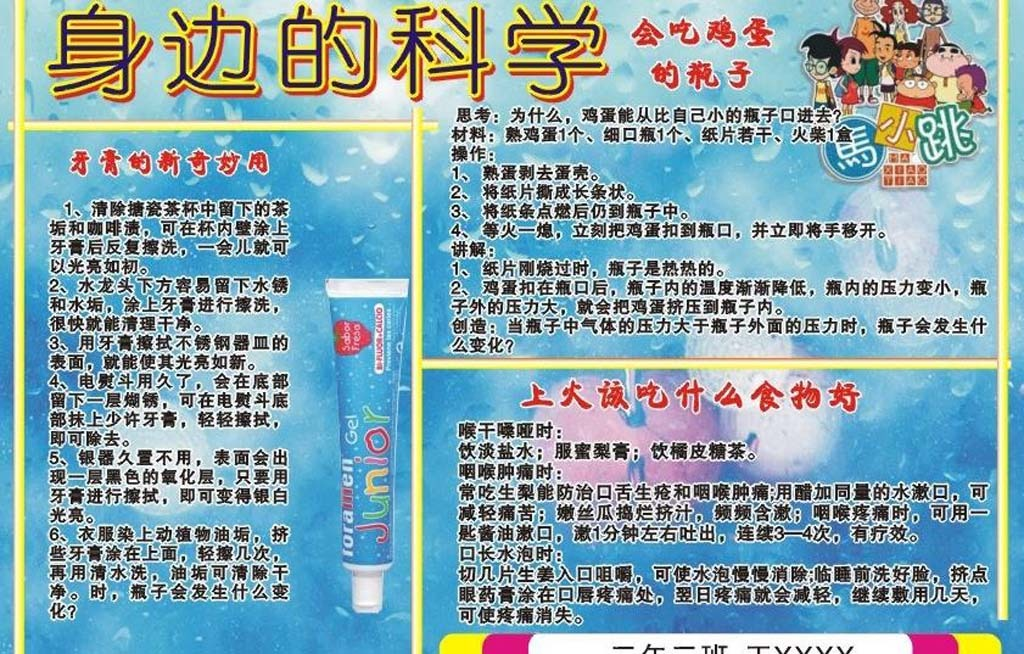 运动会报纸运动小报模板宣传单宣传海报