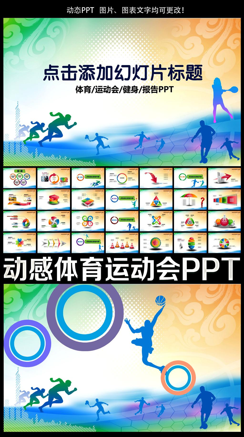 运动会体育比赛报告总结ppt模板