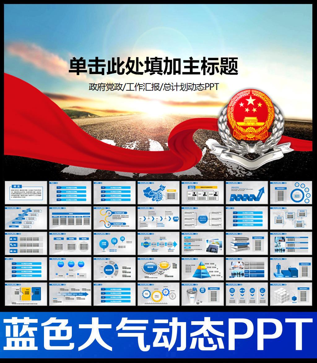 税务国税地税工作报告年终总结动态ppt模板下载