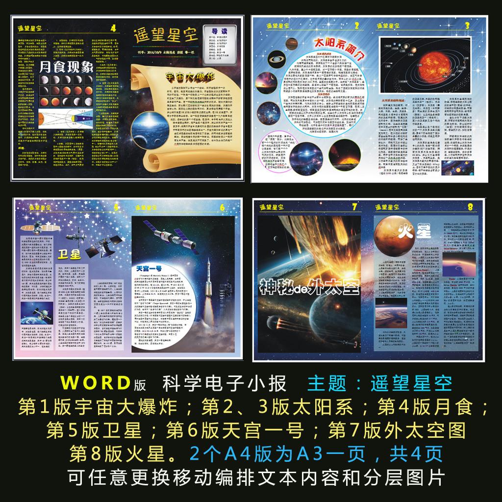 word电子小报模板科学小报遥望星空模板下载(图片编号