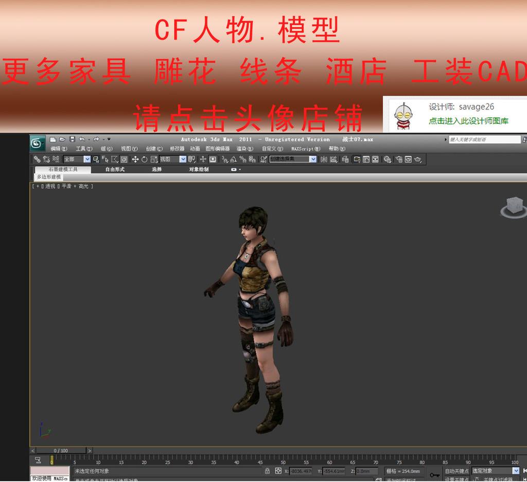 cf3d模型图片下载 cf3d模型模板下载