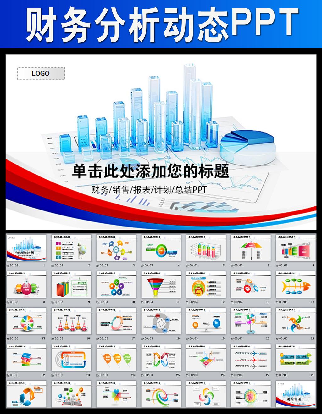 数据统计分析ppt模板图片下载