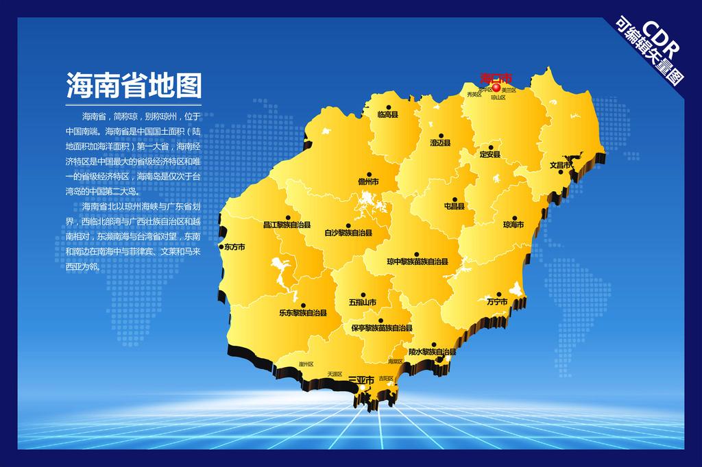海南地图模板下载(图片编号:12650469)_其他地图_地图