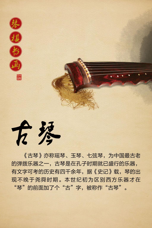 中国传统文化展板,海报设计,古琴