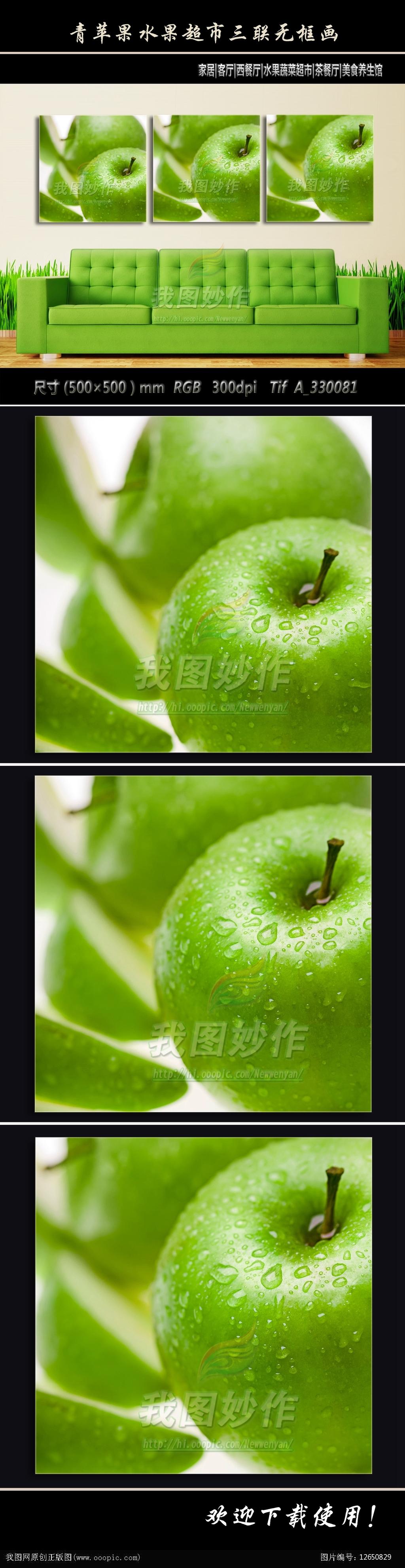 室内装饰青苹果水果三联无框画