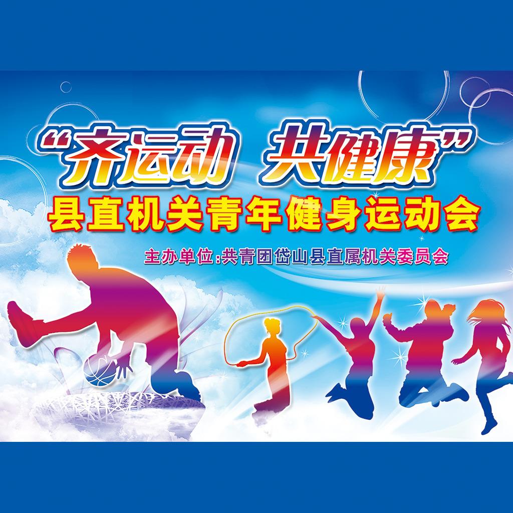 运动会宣传海报模板下载 运动会宣传海报图片下载
