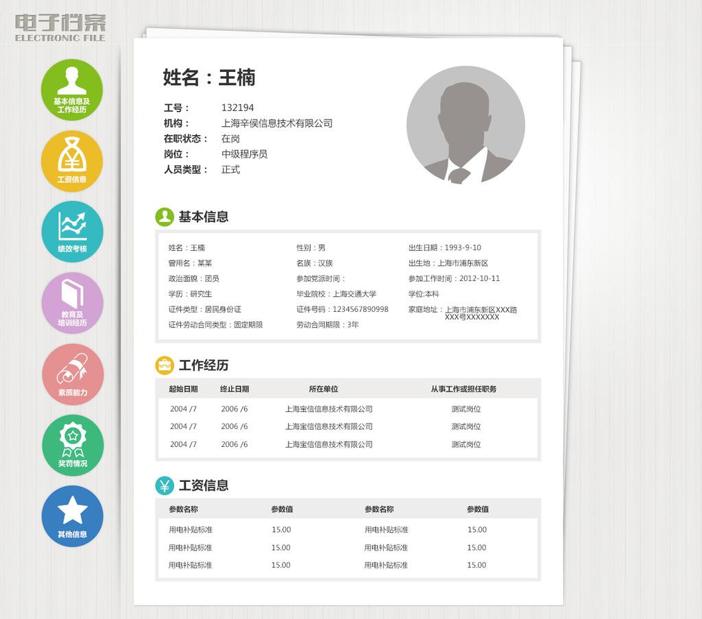 个人电子简历设计模板psd源文件下载图片