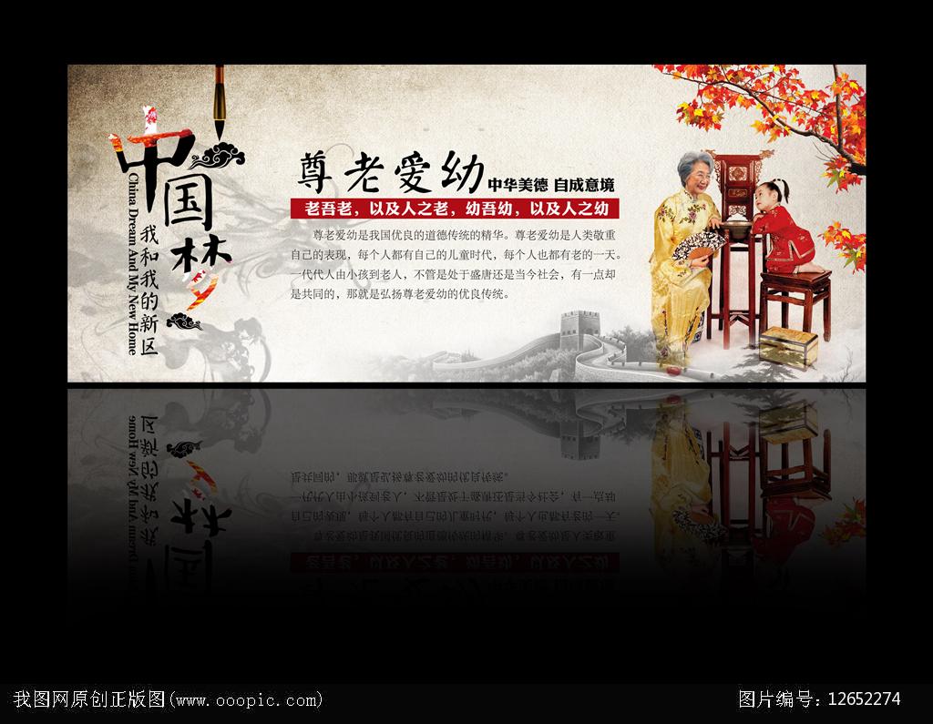 中国梦中华美德尊老爱幼 我和我的新区 老吾老以及人之老 中国风传统