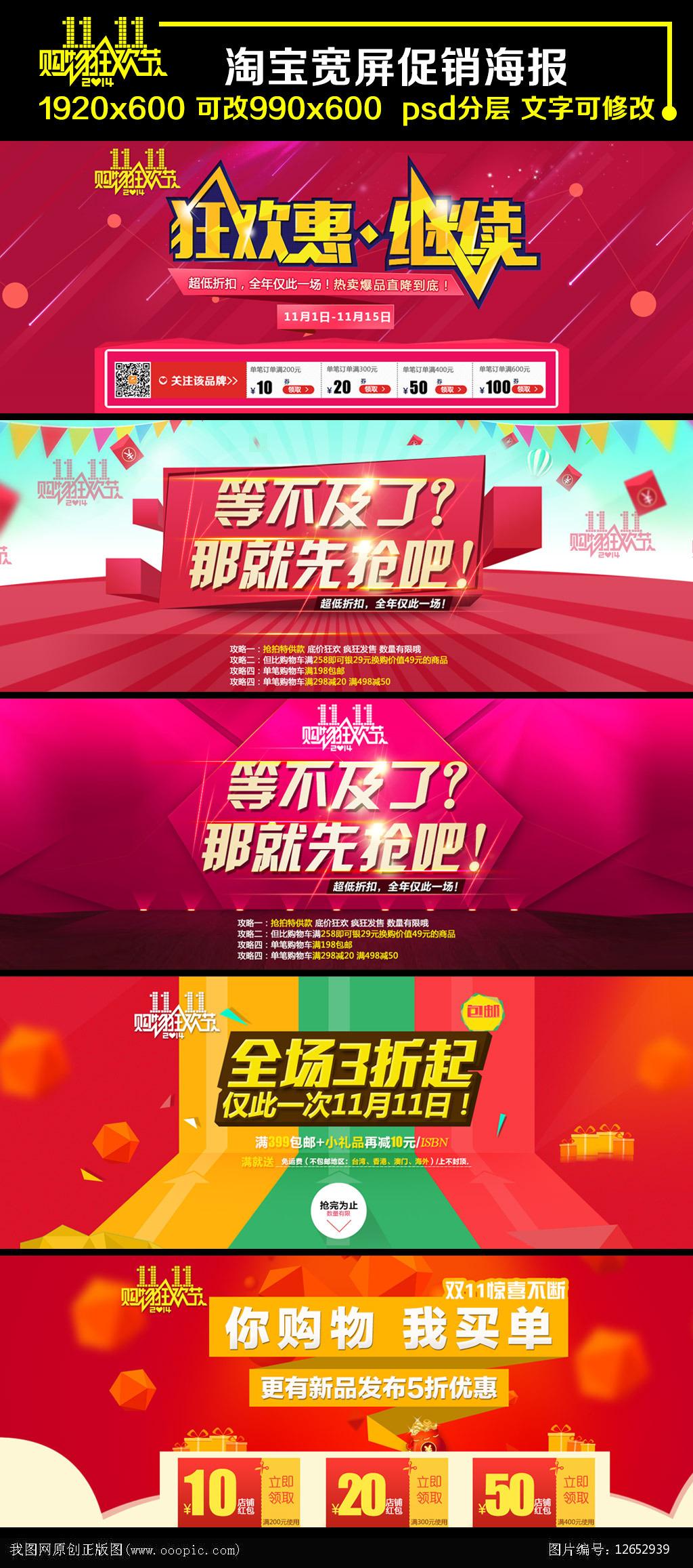 活动促销 淘宝双11 > 淘宝天猫双十一狂欢惠促销海报