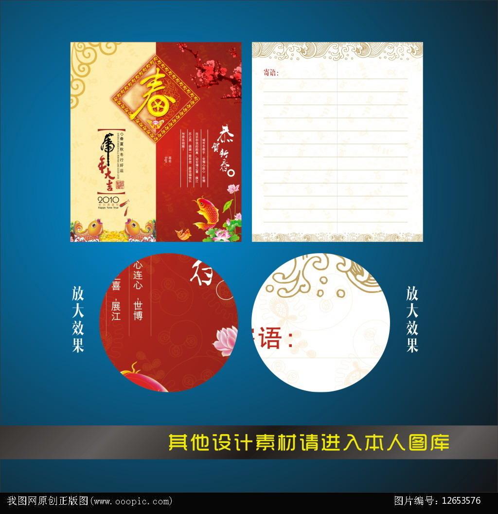 新年明信片设计模板新年贺卡