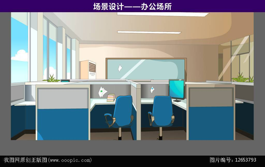 办公室矢量办公模板下载 办公室矢量办公图片下载 办公室 矢量办公