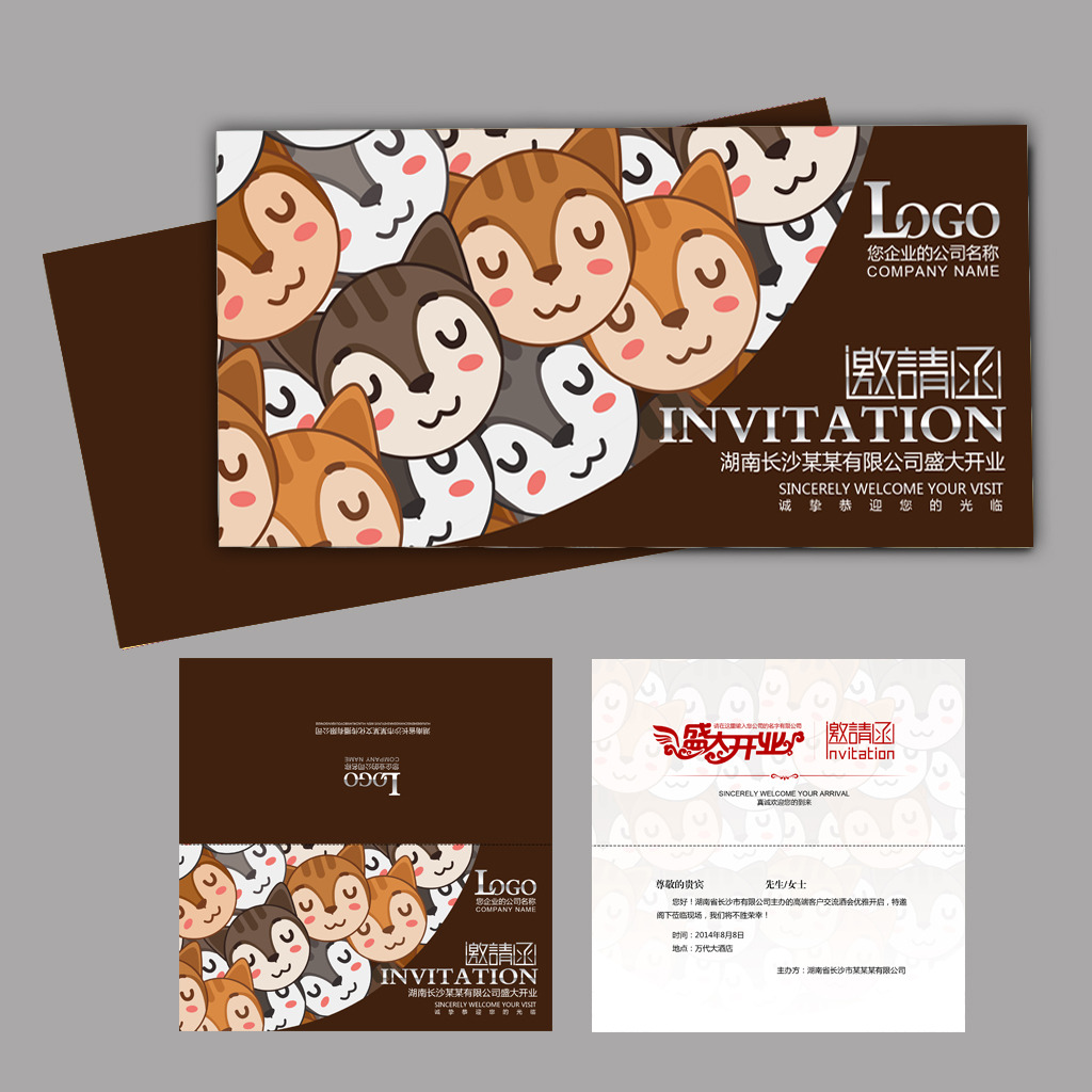 宠物店开业邀请函模板下载(图片编号:12653805)