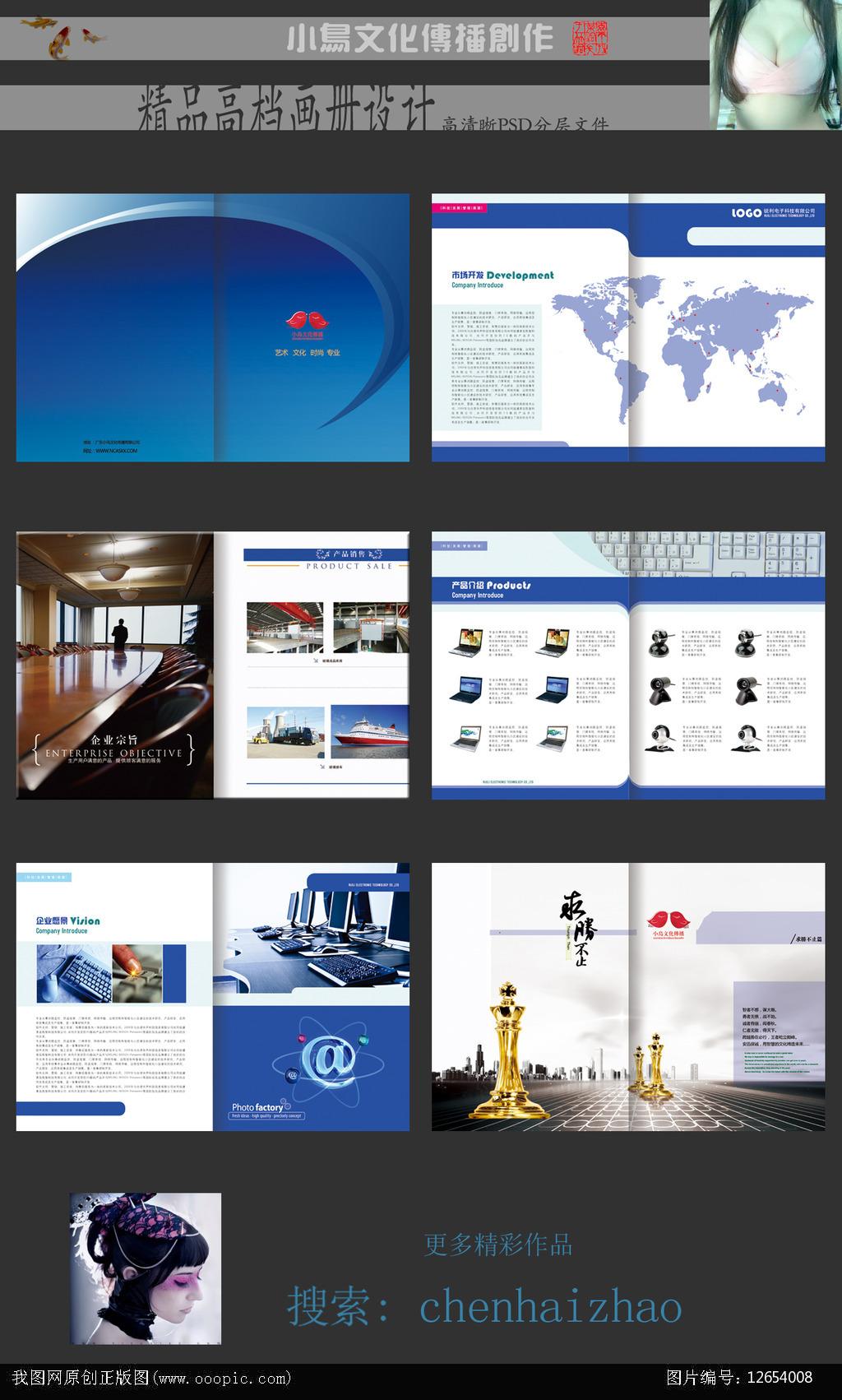 电子科技蓝色大气广告画册