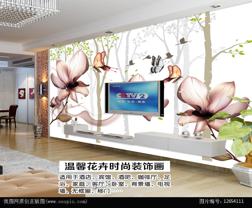 客厅电视背景墙大型壁画温馨花卉梦幻花朵