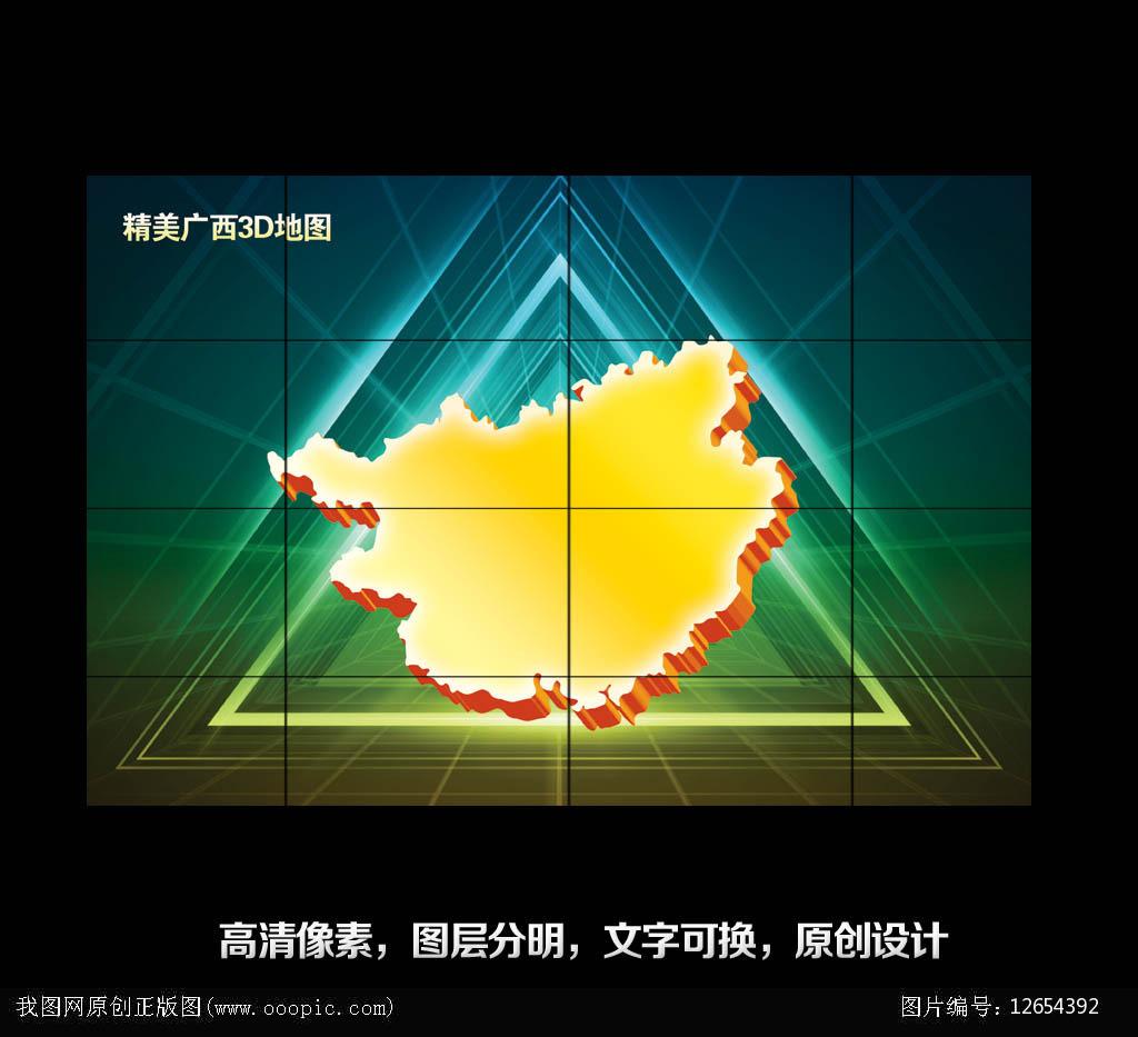 精品psd中国广西3d地图模板