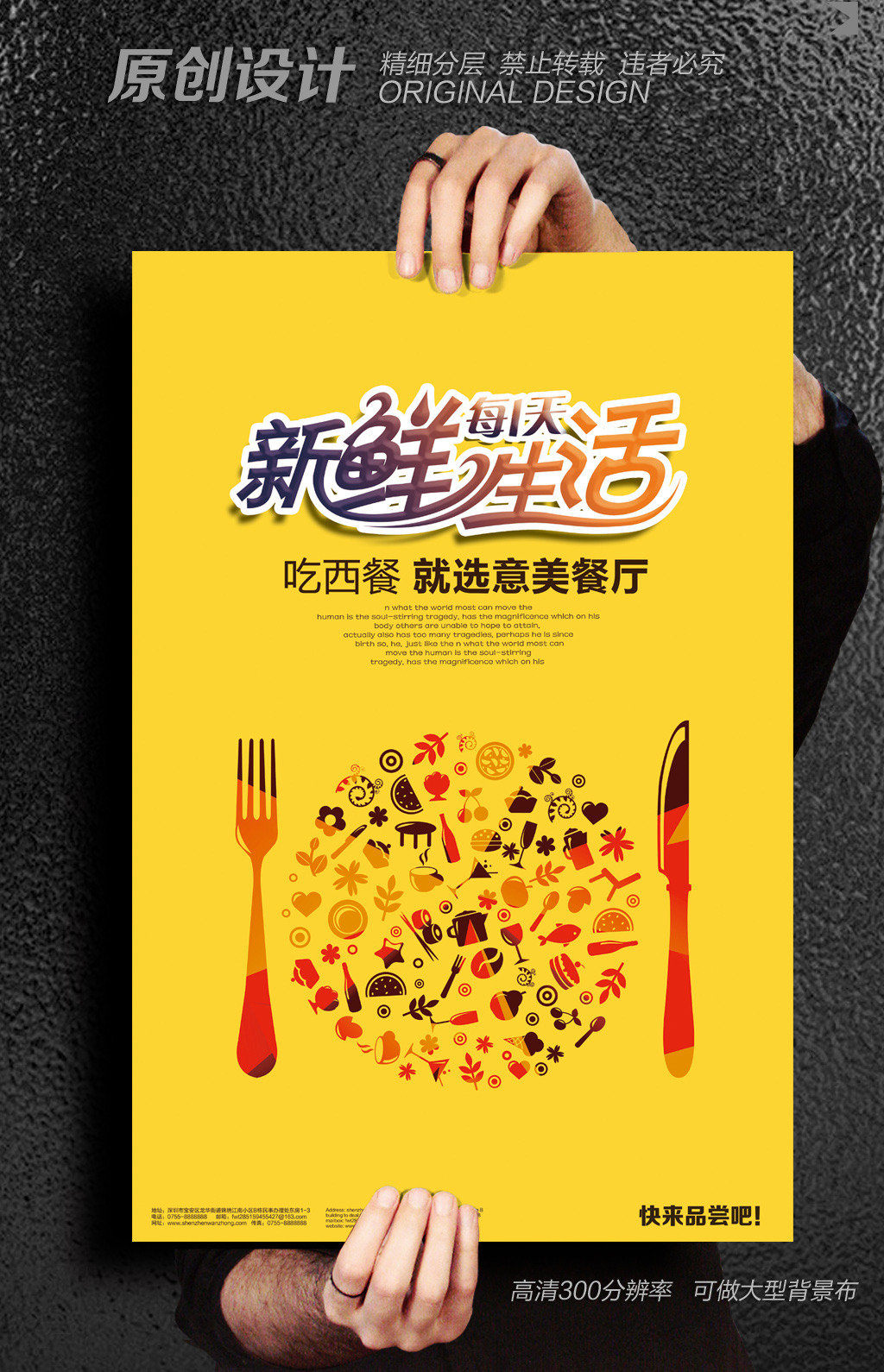 水果饮料 创意水果饮料海报 水果树 西餐厅开业海报 冷饮海报 新鲜图片